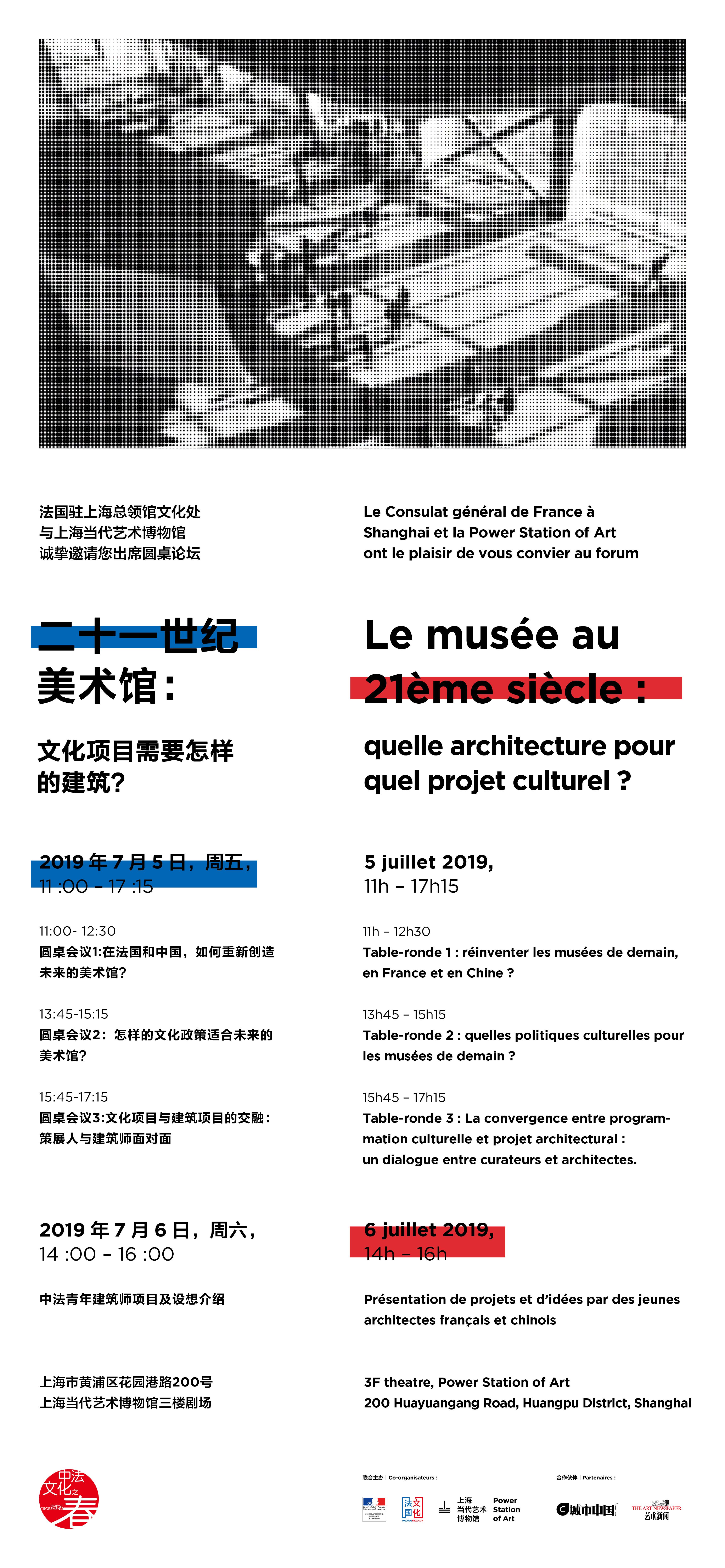 Carton d'invitation le musée au 21ème siècle